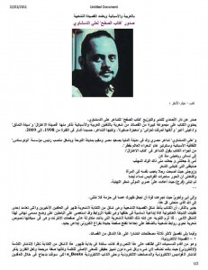 Ali document